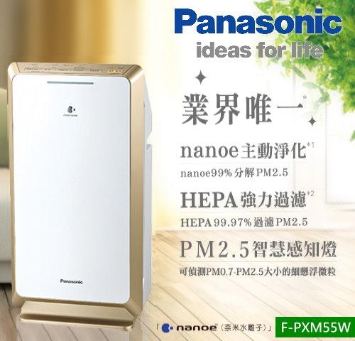 【佳麗寶】-Panasonic_ 12坪 nanoe空氣清淨機 ( F-PXM55W)-0