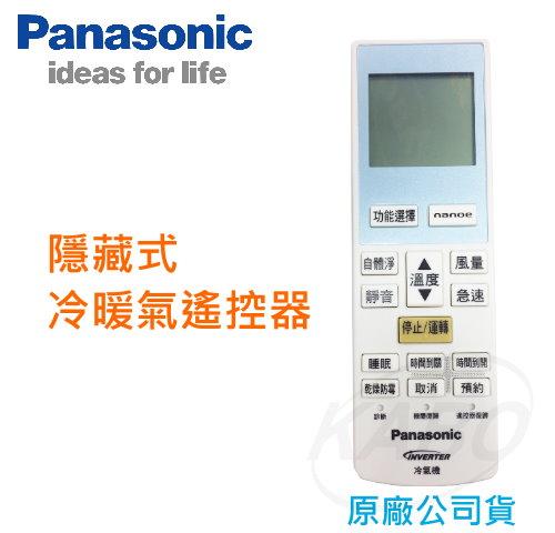 【佳麗寶】-(Panasonic國際牌)隱藏式冷暖氣遙控器【C8024-900】-0