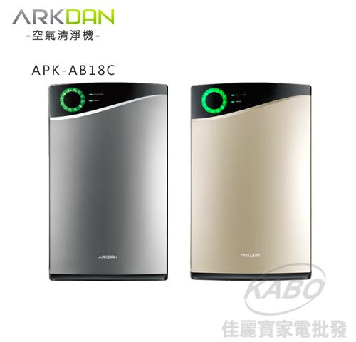 【佳麗寶】-『ARKDAN阿沺』 頂級尊榮款雲端空氣清淨機-(APK-AB18C) -0