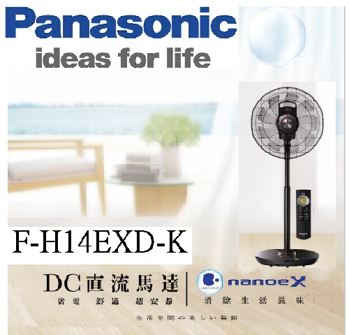 【佳麗寶】-留言享加碼折扣(Panasonic) NenoeX 14吋極靜型DC直流風扇 F-H14EXD-K-0