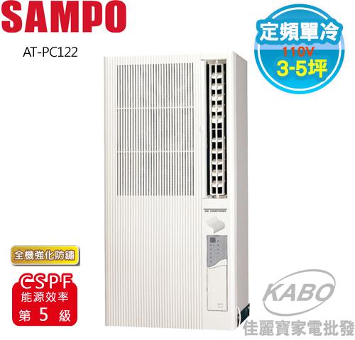 【佳麗寶】-來電享加碼折扣(含標準安裝)(SAMPO聲寶)110V直立式窗型單冷空調(3-5坪)AT-PC122-0