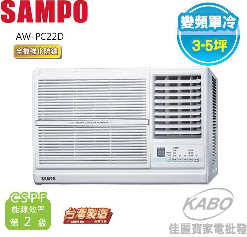 【佳麗寶】-(含標準安裝+舊機回收)(SAMPO聲寶)變頻單冷窗型冷氣(3-5坪) AW-PC22D-0