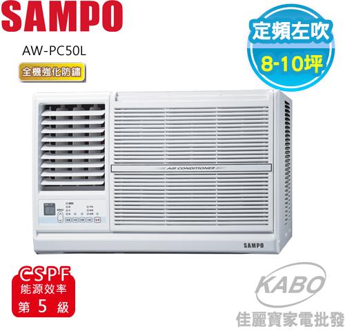 【佳麗寶】-來電享加碼折扣(含標準安裝)(SAMPO聲寶)定頻窗型冷氣(8-10坪) AW-PC50R(右吹)AW-PC50L(左吹)-0
