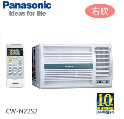 【佳麗寶】-來電享加碼折扣(含標準安裝)(國際Panasonic)3-4坪窗型右吹冷氣(CW-N22S2)-0