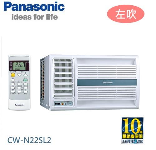 【佳麗寶】-來電享加碼折扣(含標準安裝)(國際Panasonic)3-4坪窗型左吹冷氣(CW-N22SL2)-0