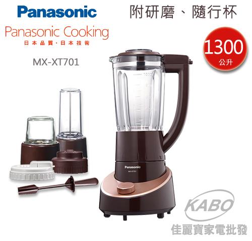 【佳麗寶】-留言再享折扣(Panasonic國際)研磨隨行果汁機1.3L_MX-XT701-0