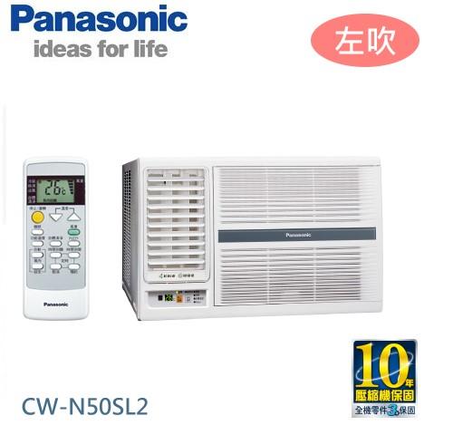【佳麗寶】-來電享加碼折扣(含標準安裝)(國際Panasonic)7-9坪窗型左吹冷氣(CW-N50SL2)-0