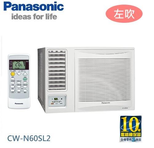 【佳麗寶】-來電享加碼折扣(含標準安裝)(國際Panasonic)9-11坪窗型左吹冷氣(CW-N60SL2)-0