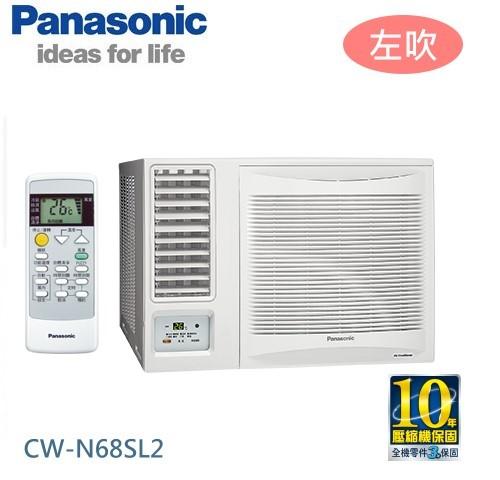 【佳麗寶】-來電享加碼折扣(含標準安裝)(國際Panasonic)10-12坪窗型左吹冷氣(CW-N68SL2)-0