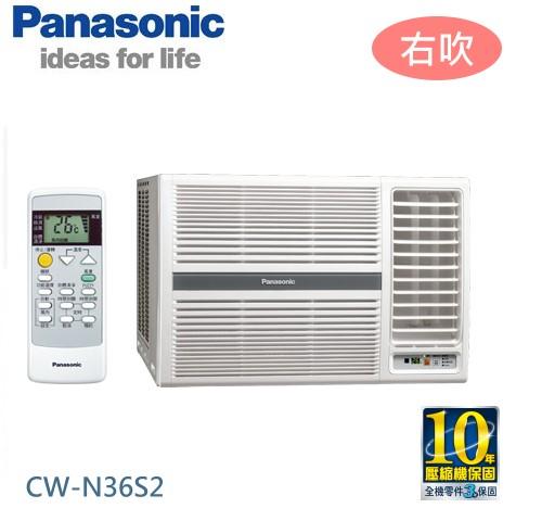 【佳麗寶】-來電享加碼折扣(含標準安裝)(國際Panasonic)5-6坪窗型右吹冷氣(CW-N36S2)-0