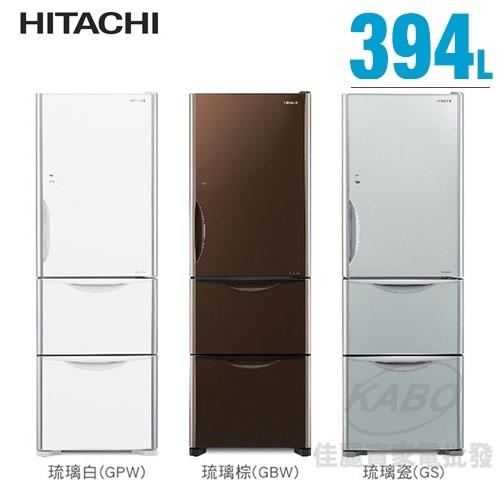 【佳麗寶】歡迎議價-(HITACHI日立)394公升三門琉璃冰箱 RG41B-0