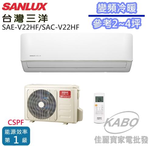 【佳麗寶】留言加碼折扣[送基本安裝](台灣三洋SANLUX)變頻冷暖分離式一對一冷氣(約適用2-4坪)SAE-V22HF/SAC-V22HF-0