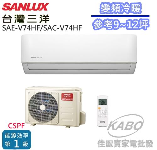 【佳麗寶】留言加碼折扣[送基本安裝](台灣三洋SANLUX)變頻冷暖分離式一對一冷氣(約適用9-12坪)SAE-V74HF/SAC-V74HF-0
