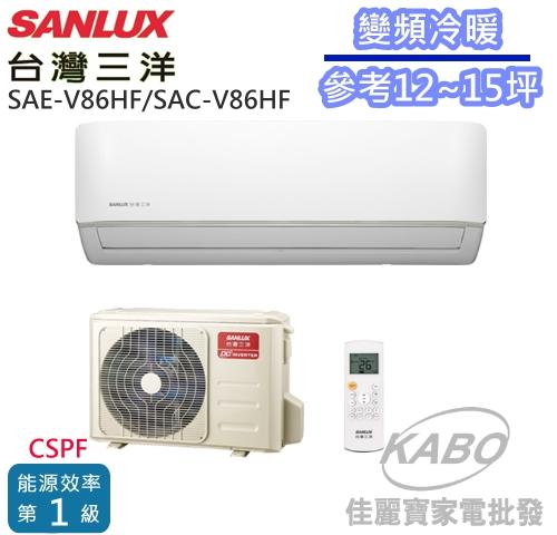 【佳麗寶】留言加碼折扣[送基本安裝](台灣三洋SANLUX)變頻冷暖分離式一對一冷氣(約適用12-15坪)SAE-V86HF/SAC-V86HF-0