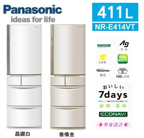 【佳麗寶】-留言享加碼折扣(Panasonic 國際牌) 日本製411公升智慧節能五門冰箱 NR-E414VT-0