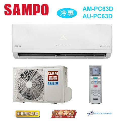 【佳麗寶】-來電享加碼折扣(含標準安裝)聲寶頂級全變頻單冷一對一 (9-11坪) AM-PC63D1/AU-PC63D1-0