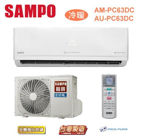 【佳麗寶】-來電享加碼折扣(含標準安裝)聲寶頂級全變頻冷暖一對一 (9-11坪) AM-PC63DC1/AU-PC63DC1-0