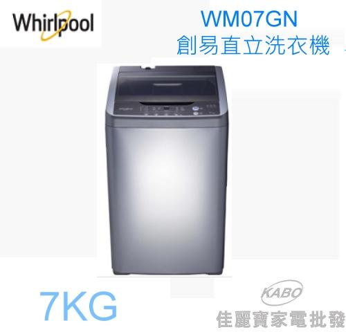 【佳麗寶】-來電享加碼折扣(Whirlpool 惠而浦)7公斤直立式洗衣機【WM07GN 】-0