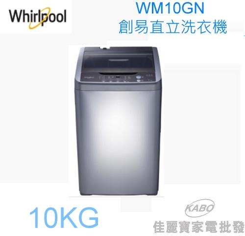 【佳麗寶】-來電享加碼折扣(Whirlpool 惠而浦)10公斤直立式洗衣機【WM10GN 】-0
