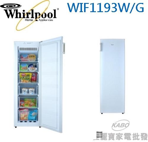 【佳麗寶】-佳麗寶會員特價 (Whirlpool 惠而浦)193L風冷力式冷凍櫃【WIF1193W】白色-0