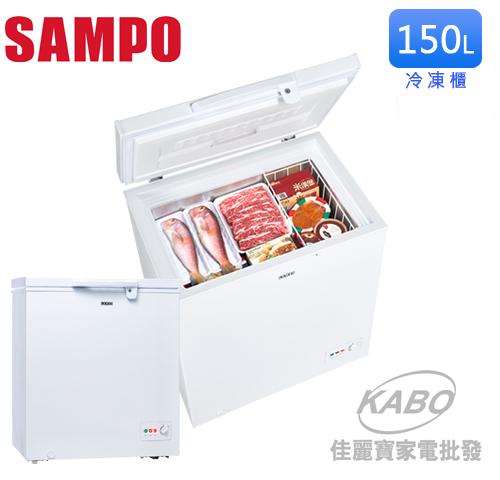【佳麗寶】-來電享加碼折扣(SAMPO聲寶)上掀式冷凍庫-150公升【SRF-151G】-0