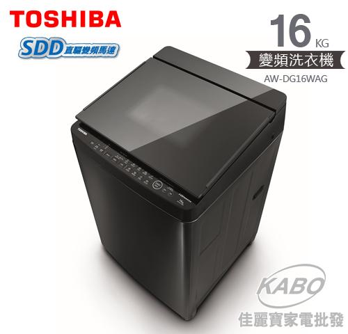 【佳麗寶】-來電享加碼折扣(TOSHIBA)勁流双飛輪 超變頻洗衣機16KG【AW-DG16WAG】-0