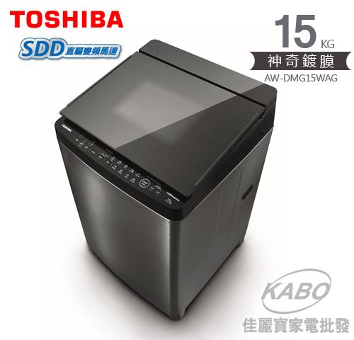 【佳麗寶】-來電享加碼折扣(TOSHIBA)神奇鍍膜勁流双飛輪 超變頻洗衣機15KG【AW-DMG15WAG】-0