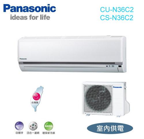 【佳麗寶】-來電享加碼折扣(國際)5-7坪-分離式一對一冷氣 CS-N36C2/CU-N36C2-0