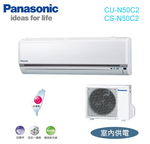 【佳麗寶】-來電享加碼折扣(國際)7-10坪-分離式一對一冷氣 CS-N50C2/CU-N50C2-0
