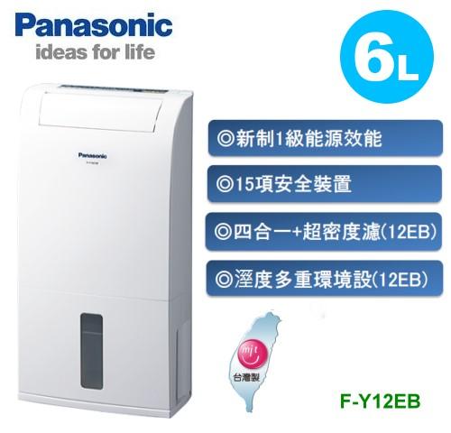 【佳麗寶】-留言享加碼折扣( Panasonic 國際牌)6公升除濕機 F-Y12EB -0
