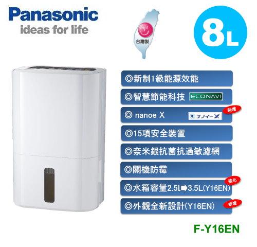 【佳麗寶】- 留言享加碼折扣(Panasonic 國際牌)8公升除濕機 F-Y16EN -0