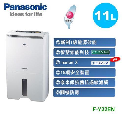 【佳麗寶】- 留言享加碼折扣(Panasonic 國際牌)11公升除濕機 F-Y22EN -0