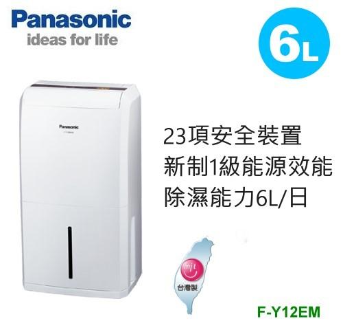 【佳麗寶】- 留言享加碼折扣(Panasonic 國際牌)6公升除濕機 F-Y12EM -0
