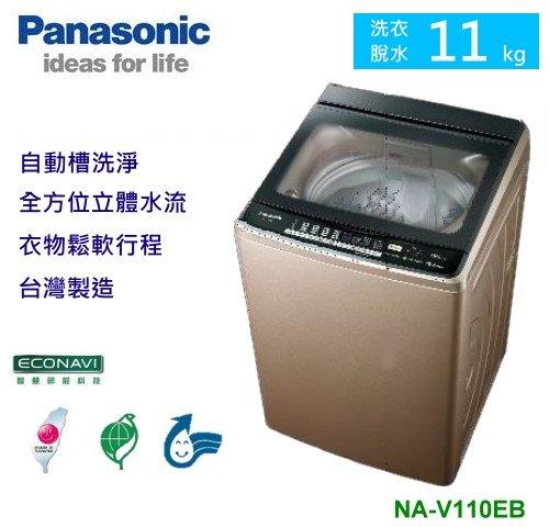【佳麗寶】-(Panasonic國際牌)超變頻洗衣機-11kg【NA-V110EB-PN】留言享加碼折扣-0