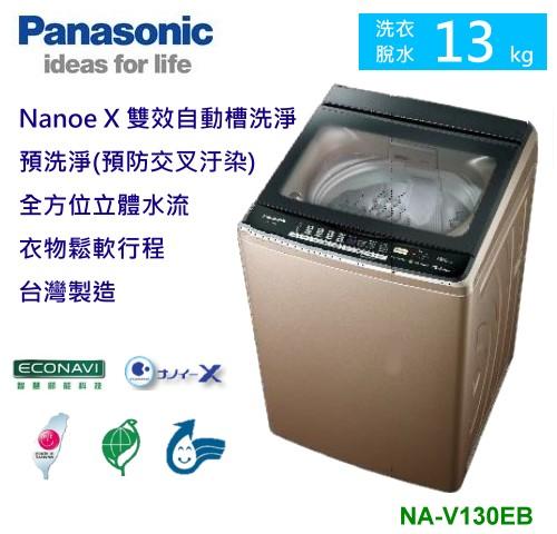 【佳麗寶】-(Panasonic國際牌)Nanoe X雙科技變頻洗衣機-13kg【NA-V130EB-PN】留言享加碼折扣-0