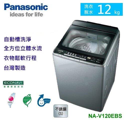 【佳麗寶】-(Panasonic國際牌)超變頻洗衣機-12kg【NA-V120EBS-S】留言享加碼折扣-0