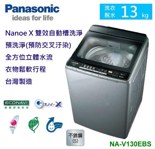【佳麗寶】-(Panasonic國際牌)Nanoe X雙科技變頻洗衣機-13kg【NA-V130EBS-S】留言享加碼折扣-0