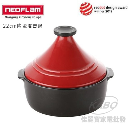 【佳麗寶】-(Neoflam) Dandy陶瓷不沾塔吉鍋 韓國製 22cm-LC22 -0