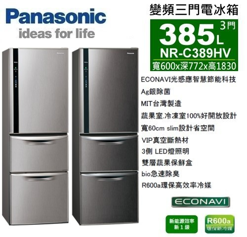 【佳麗寶】-(Panasonic國際牌)385L三門變頻冰箱【NR-C389HV】留言享加碼折扣-0