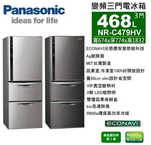 【佳麗寶】-(Panasonic國際牌)468L三門變頻冰箱【NR-C479HV】留言享加碼折扣-0