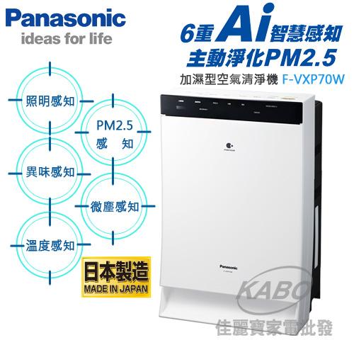 【佳麗寶】-(Panasonic國際牌)日本製加濕型空氣清淨機F-VXP70W-0