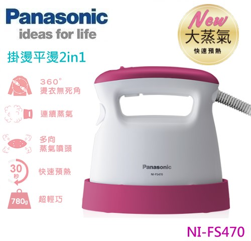 【佳麗寶】-(Panasonic國際)蒸氣電熨斗【NI-FS470】【NI-FS470-K】-0