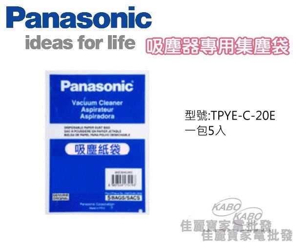 【佳麗寶】-(Panasonic國際)吸塵器專用集塵袋 【TYPE-C-20E】-0