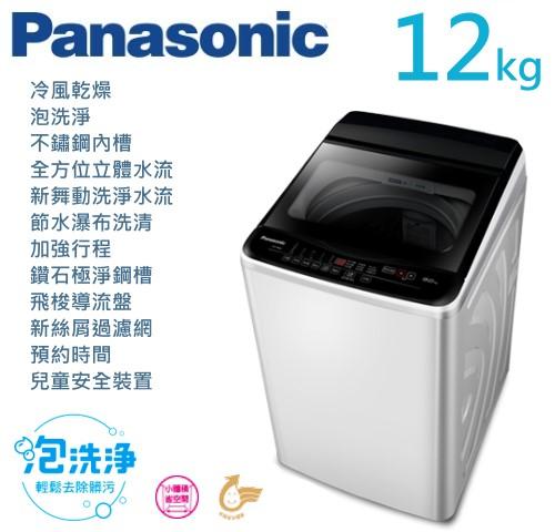 【佳麗寶】(Panasonic國際牌)超強淨洗衣機-12kg【NA-120EB】留言享加碼折扣-0