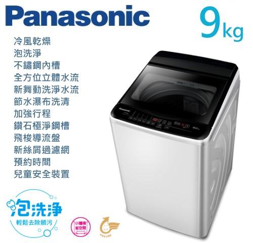 【佳麗寶】(Panasonic國際牌)超強淨洗衣機-9kg【NA-90EB】留言享加碼折扣-0