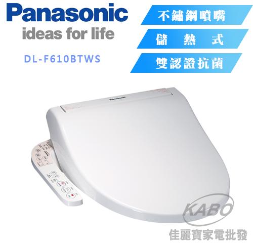 【佳麗寶】-(Panasonic國際)儲熱式免治電腦馬桶DL-F610RTWS-0