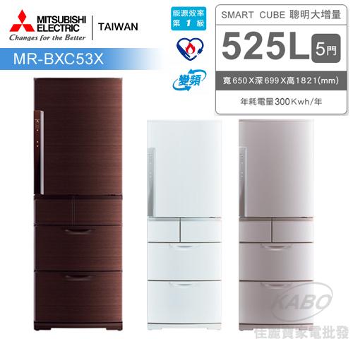 【佳麗寶】-留言享加碼折扣(Mitsubishi三菱)525L日本原裝變頻五門電冰箱MR-BXC53X-0