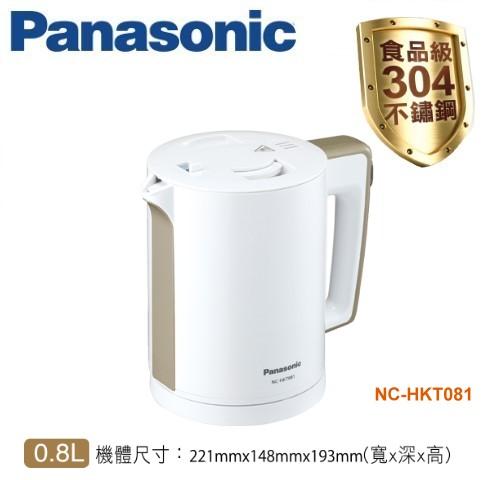 【佳麗寶】-(國際牌Panasonic)0.8L防傾倒快煮壺 NC-HKT081-0