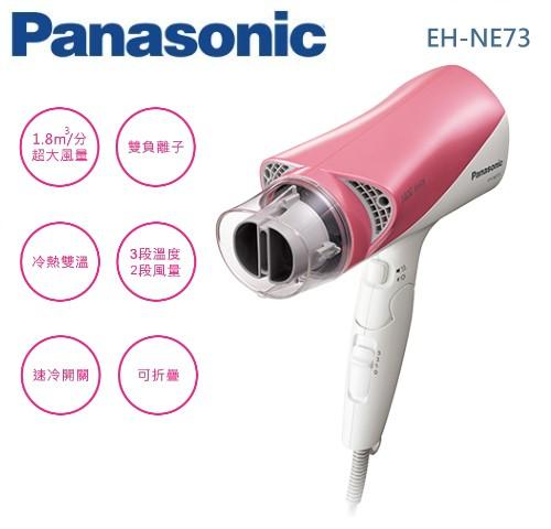 【佳麗寶】-留言享加碼折扣(Panasonic 國際牌)負離子吹風機【EH-NE73】-0