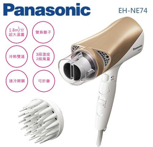 【佳麗寶】-留言享加碼折扣(Panasonic 國際牌)負離子吹風機【EH-NE74】-0